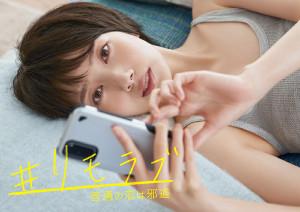 波瑠が主演する日テレ系「#リモラブ~普通の恋は邪道~」のポスター