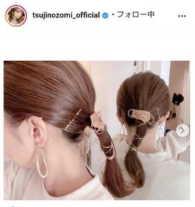 インスタグラムより@tsujinozomi_official