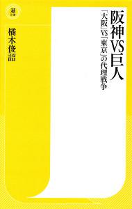 「阪神VS巨人 『大阪』VS『東京』の代理戦争」(橘木俊詔、潮新書、880円