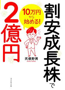 「10万円から始める! 割安成長株で2億円」(弐億貯男、ダイヤモンド社、1540円)