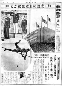 ベルリン五輪当時の報知新聞の号外
