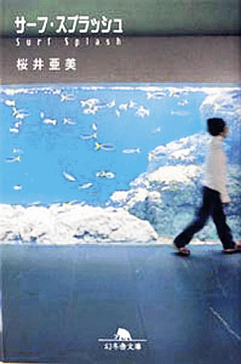 竹内さんが解説文を書いていた小説「サーフ・スプラッシュ」