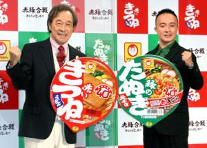 都内で行われた東洋水産「赤いきつね緑のたぬき 新CM発表会」に出席した武田鉄矢(左)、濱田岳