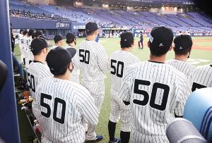 試合前セレモニーで、西本監督の背番号「50」が記された、67年阪急ブレーブス初優勝当時のユニホームを着用して整列するオリックスナイン