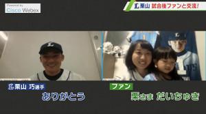 試合後、オンラインで栗山と交流する西武ファン(画像提供・テレビ東京)