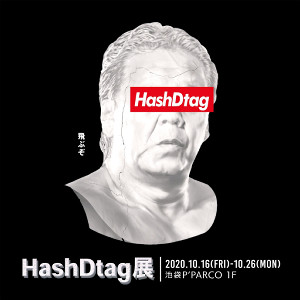 「HushDtag展」
