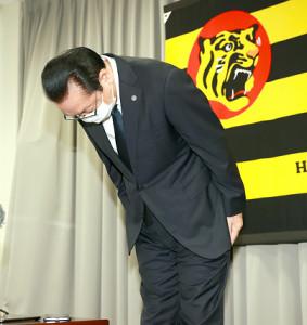 辞任を表明し会見で頭を下げる揚塩球団社長(代表撮影)