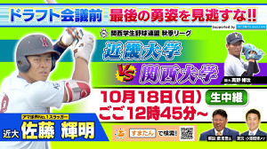 近大・佐藤輝明内野手の最後の公式戦となる10月18日の関大戦を読売テレビがインターネットで生配信する(画像は読売テレビ提供)