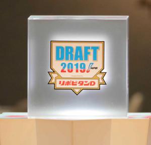2019ドラフト会議抽選箱