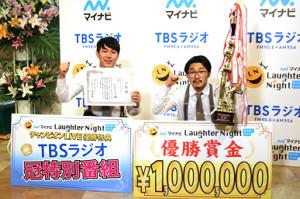 「マイナビ Laughter Night」のチャンピオンライブで優勝した「オズワルド」の(左から)畠中悠、伊藤俊介