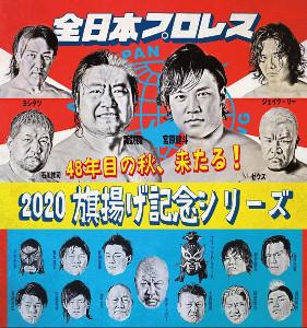 2020旗揚げ記念シリーズ