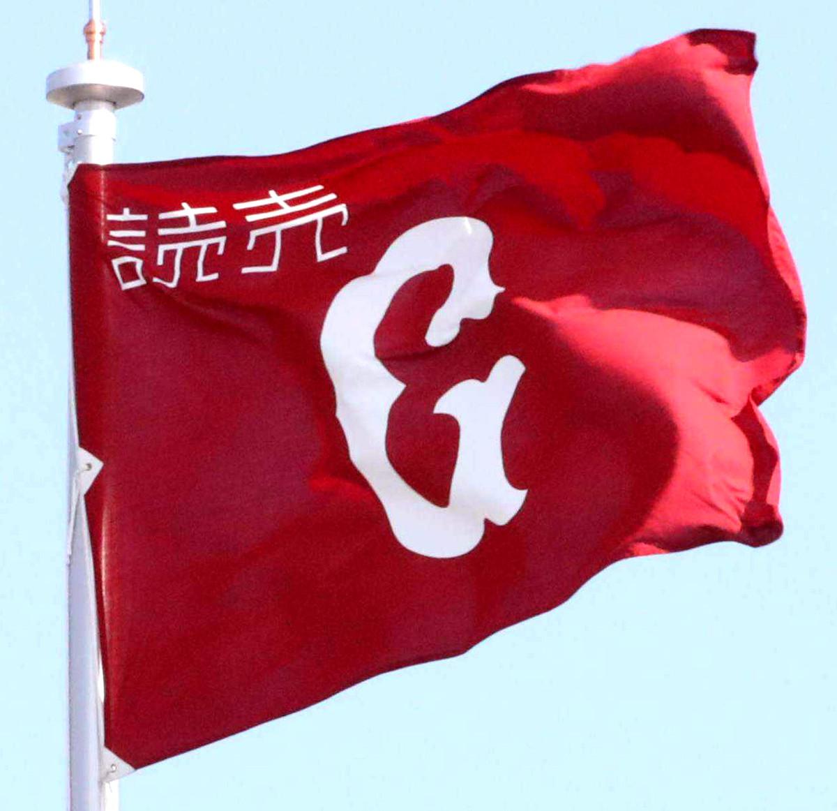 巨人球団旗