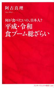 「何が食べたいの、日本人? 平成・令和食ブーム総ざらい」