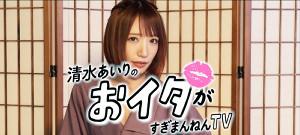 公式YouTubeチャンネル「清水あいりのおイタがすぎまんねんTV」