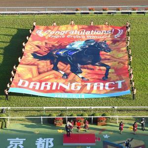 表彰式では3冠牝馬誕生を祝福する横断幕が歴史的快挙を彩った(JRA提供)