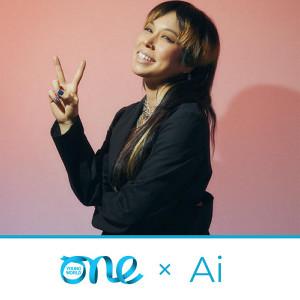 次世代リーダーが集まる青年版ダボス会議「One Young World Japan」のオフィシャルアーティストに就任するAI