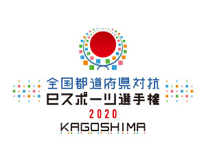「全国都道府県対抗eスポーツ選手権 2020 KAGOSHIMA」