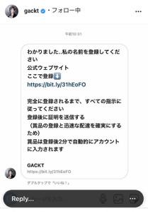 インスタグラムより@gackt
