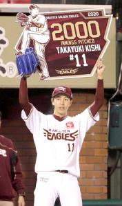 2000投球回を記念するボードを掲げる楽天・岸