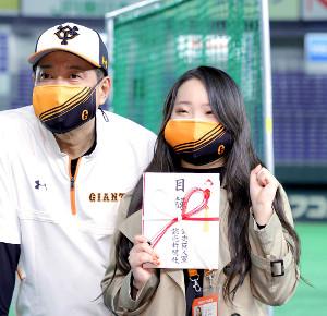デザインを公募したマスクでグランプリを受賞した廣川明日香さん(右)と記念撮影を行う原辰徳監督