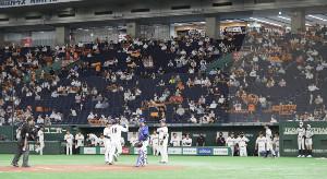 間隔を空けて観戦する東京ドームのファン