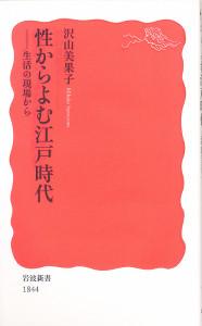 沢山美果子著「性からよむ江戸時代―生活の現場から」