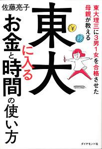 佐藤亮子著「東大理三に3男1女を合格させた母親が教える東大に入るお金と時間の使い方」