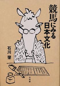 石川肇著「競馬にみる日本文化」