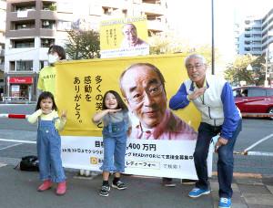 募金活動に参加した志村けんさんの兄、志村知之さん(右端)