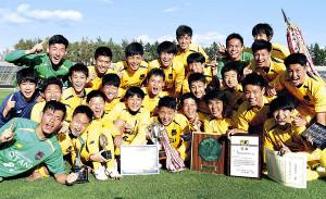 5年ぶりの優勝に歓喜する札幌大谷
