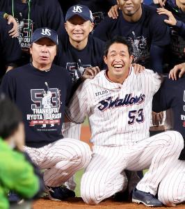 引退セレモニーで高津監督(左)、石川(上)らと記念撮影する五十嵐