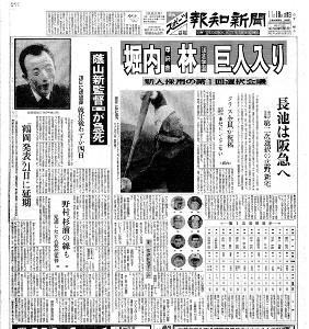 1965年11月18日付報知新聞1面