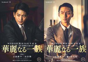 不朽の名作で兄弟役を演じる向井理(左)と藤ケ谷太輔