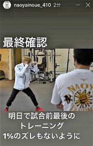 井上尚弥がインスタグラム(@naoyainoue_410)のストーリーで公開した写真