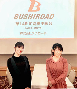 ブシロードの定時株主総会後、あいさつした声優の愛美(左)と西尾夕香