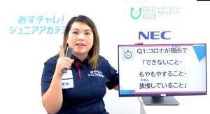 神戸市の小学生にオンラインで授業を行う山本恵理(日本財団パラリンピックサポートセンター提供)