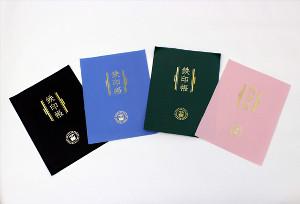 紺色以外のカラーも発売される鉄印帳