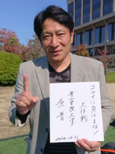 全日本大学駅伝に向けて「コロナに負けるな!大作戦」を発令した青学大・原晋監督
