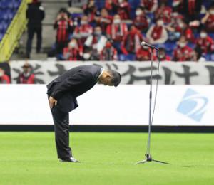 試合前、アデミウソンの交通違反について説明、謝罪するG大阪・小野忠史社長