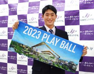 新球場がデザインされたタオルを手にする花巻東・松本