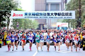 1月、箱根駅伝で大手町をスタートする各大学の選手たち