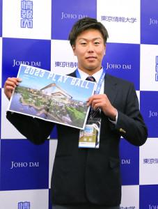 日本ハムから育成2位指名のあいさつを受けた東京情報大・斉藤