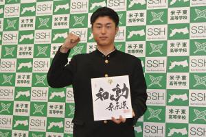 巨人入りを正式に表明した米子東・岡本大翔内野手(3年)