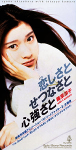 篠原涼子がソロで大ヒットさせた「恋しさと せつなさと 心強さと」