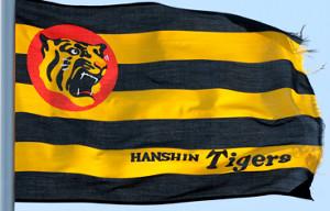 阪神タイガース球団旗