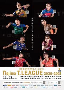 Tリーグ3季目のキービジュアル(Tリーグ提供)