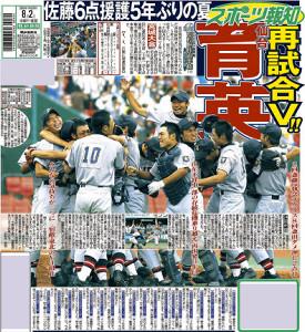 06年8月2日付本紙最終版