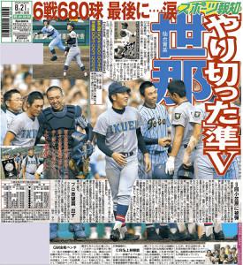 15年8月21日付本紙最終版