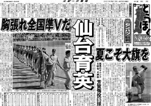 01年4月5日付本紙最終版