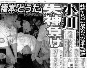 1997年5月4日付「スポーツ報知」7面